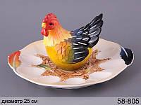 Блюдо для яиц Курочка керамическое диаметр 25 см 58-805