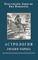 Астрология любви и брака. Дараган К., Новикова Я.