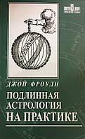Подлинная астрология на практике. Фроули Д.