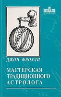Мастерская традиционного астролога. Фроули Д.