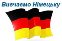 Вивчаємо Німецьку