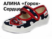 "Яркие текстильные тапочки  для девочки мод.Алина ""Горох"" пр-во Украина"