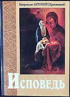 Сповідь. Митрополит Антоній Храповицький., фото 1
