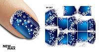 Слайдер дизайн (водная наклейка) для ногтей SF-367