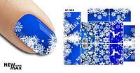 Слайдер дизайн (водная наклейка) для ногтей SF-369