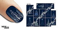 Слайдер дизайн (водная наклейка) для ногтей SF-371