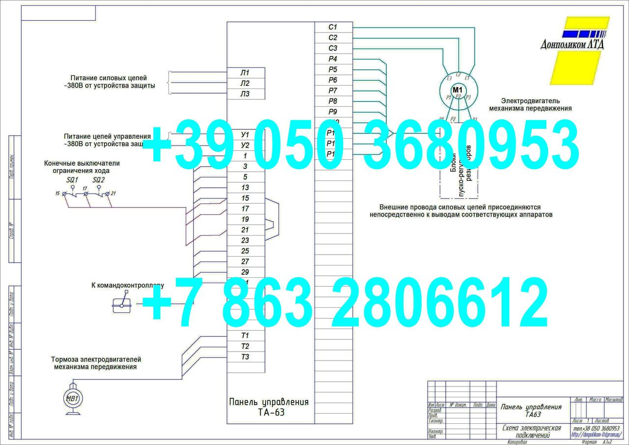 ТА-63 (ирак.656.161.015-01) - схема подключения