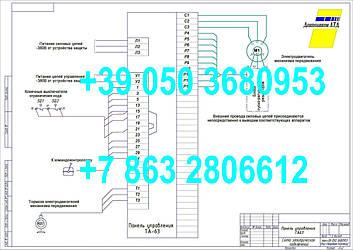 ТА-63 (ирак.656.161.015-01) - схема подключения, фото 2