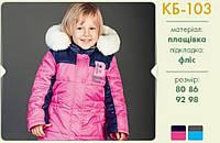 Комбинезон для девочки КБ 103 Бемби