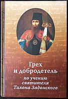 Грех и добродетель по учению святителя Тихона Задонского. Иеромонах Николай , фото 1