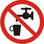 """Знак """"Забороняється використовувати в якості питної води"""""""