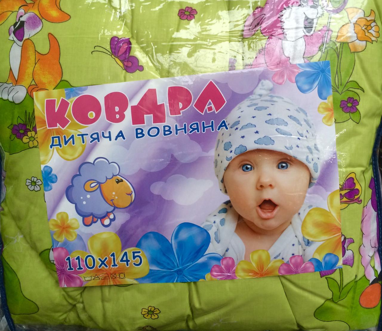 Одеяло детское 110*145
