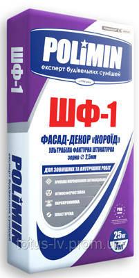 Штукатурка фактурная ШФ-1 Полимин Фасад-декор «короед» ультрабелая (зерно 2,5 мм)
