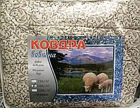 Одеяло теплая овечья шерсть зимнее 2,0