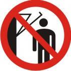"""Знак """"Запрещается подходить к элементам оборудования с маховыми движениями большой амплитуды"""""""