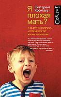 Я плохая мать? И 33 других вопроса, который портят жизнь родителям Кронгауз Е