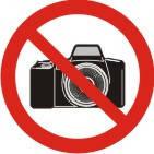 """Знак """"Запрещается пользоваться фотоаппаратом"""""""