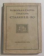 Разборка и сборка трактора Сталинец-80. 1957 год