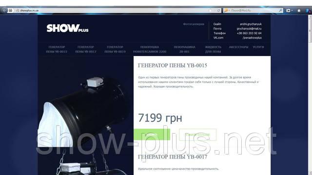Обновлен наш сайт по генераторам пены для пенных вечеринок