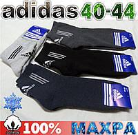"Мужские носки махровые тёплые спорт х/б ""Adidas""  Турция 40-44 размер НМЗ-177"