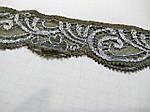 Кружево  стрейч серо-бежевое антик шелковое 3 см с переходом цвета  шелк , сток Англия  , фото 2