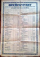 Прейскурант розничных цен на хлеб, хлебобулочные изделия и основные продовольственные товары. 1950 год