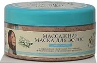 Planeta Organica Массажная маска для волос для роста волос Dead Sea Naturals минеральная соль RBA /59-94 N