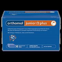 Ортомол Юниор Омега плюс - конфеты-ириски (30 дней)  Orthomol junior Omega plus