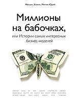 Миллионы на бабочках. Истории самых интересных бизнес-моделей Хомич М