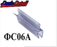 Брызговик для двери душевой кабины нижний ( ФС06А )