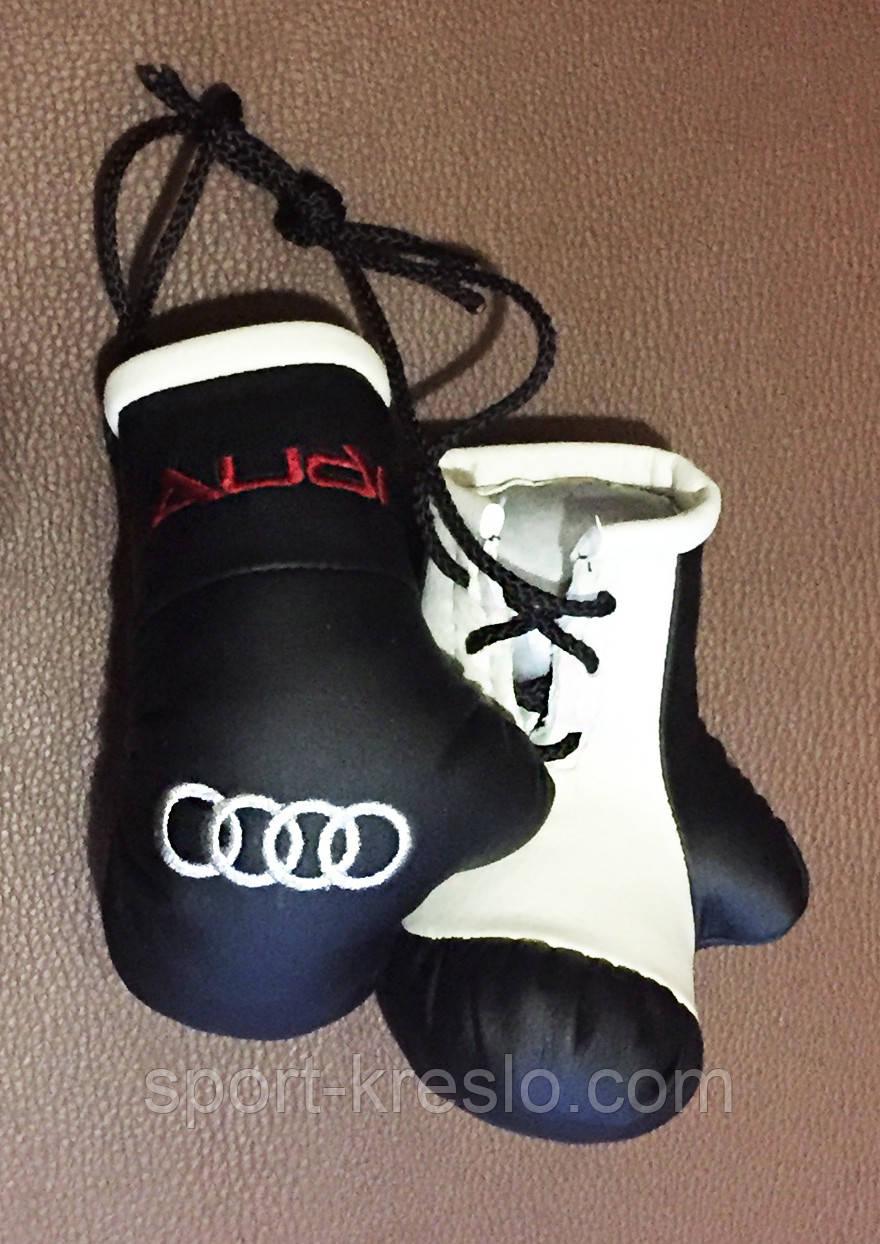 Перчатки боксерские мини сувенир подвеска в авто AUDI