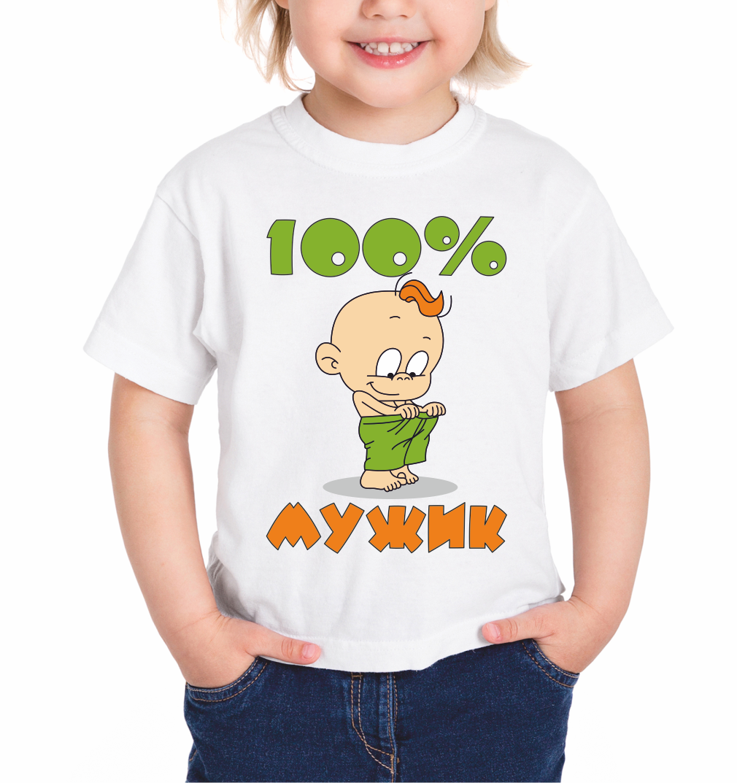 """Детская футболка """"100% мужик"""""""