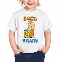 """Детская футболка """"Весь в папу"""""""