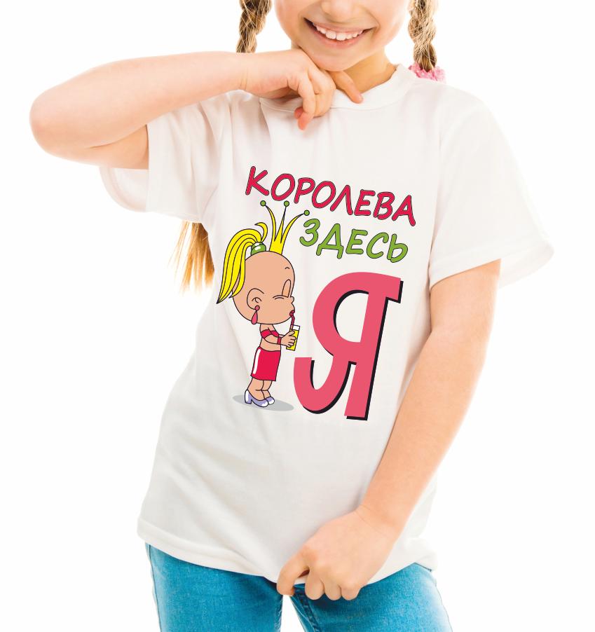 """Детская футболка """"Королева здесь я"""""""