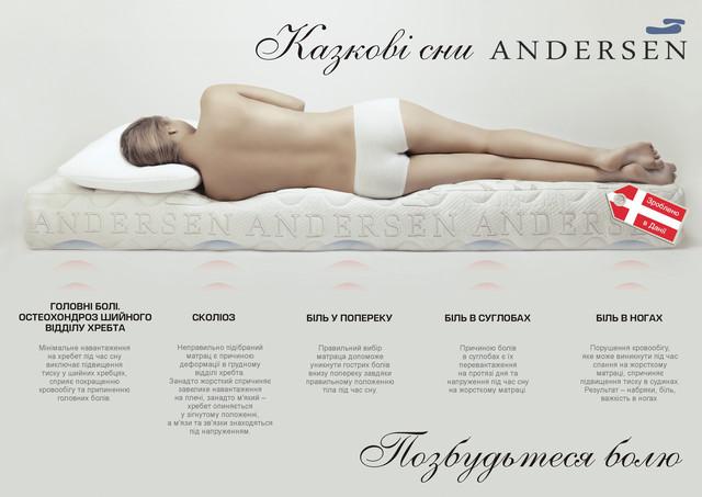 Матрас Андерсе (Andersen) Дания