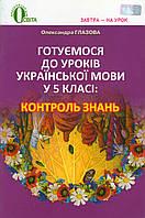 Готуємось до уроків української мови в 5 класі: контроль знань. Глазова О. П.