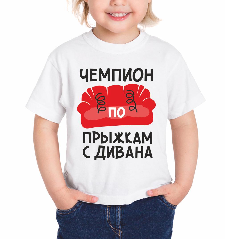 """Дитяча футболка """"Чемпіон зі стрибків з дивана"""""""