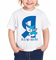 """Детская футболка """"Я люблю шалить"""""""