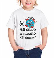 """Детская футболка """"Я не сплю - никто не спит"""""""