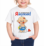 """Детская футболка """"Я не целовальник, я мужик"""""""