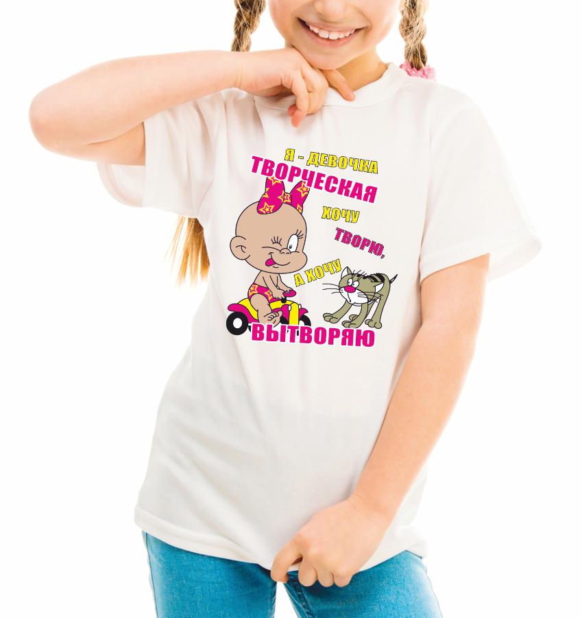 """Детская футболка """"Я девочка творческая..."""""""