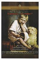 Уцелеть... в семье?: роль семьи в формировании у детей психоактивных зависимостей. Бойко Н.Н.
