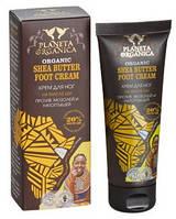 Planeta Organica Крем для ног на масле ши от мозолей и натоптышей(Африка) разглаживает и смягчает RBA /38-51 N