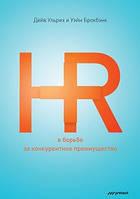 HR в борьбе за конкурентное преимущество Ульрих Д