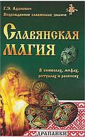 Адамович Геннадий Славянская магия в символах, мифах, ритуалах и росписях