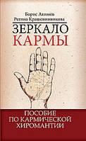 Акимов Б., Крашенинникова Р. Зеркало кармы. Пособие по кармической хиромантии