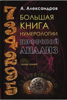 Александров А. Большая книга нумерологии. Цифровой анализ.