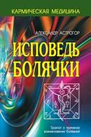 Астрогор Александр Исповедь Болячки