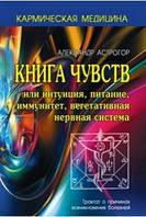 Астрогор Александр Книга чувств или интуиция,питание,иммунитет,вегетативная нервная система