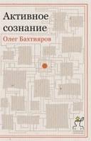 Бахтияров О.Г. Активное сознание